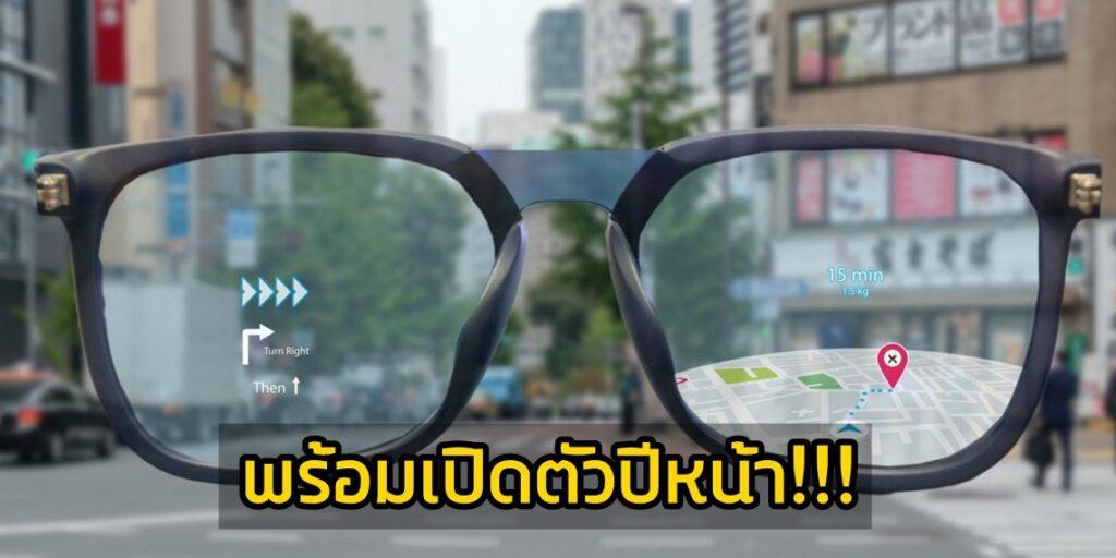 Apple Glass 1 1140x570 1